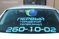 1 Городской брендирование машины