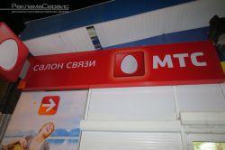МТС Нариманова