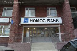 Ульяновск Номос