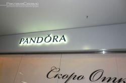 Пандора