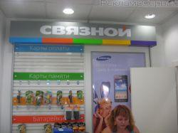 Связной, Казань, ул. Декабритов