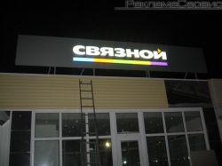 Связной, г. Ульяновск
