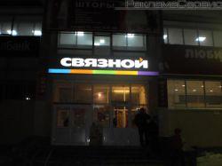 Связной, г. Новокуйбышевск