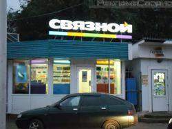 Связной, г. Чистополь