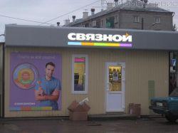 Связной, Казань, ул. Беломорская