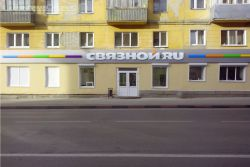 Связной Ульяновск
