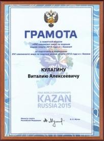 XVI Чемпионат мира по водным видам спорта 2015 г. в Казани