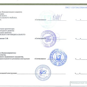 паспортизация