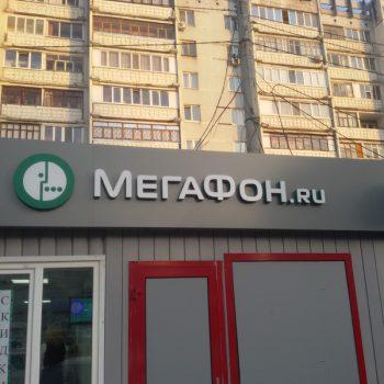 """Салон связи """"Мегафон"""""""