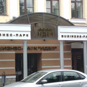 biznes_park_idey
